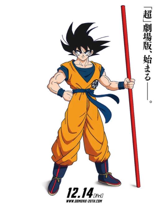 Dragon Ball Super Movie Trailer Released!!